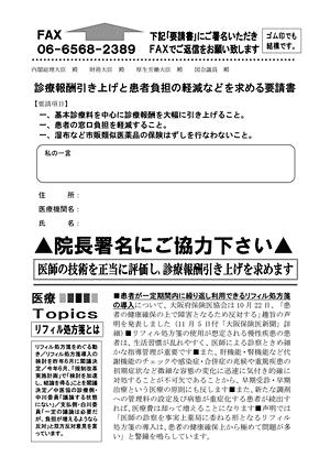inchou-shomei-20151124-01