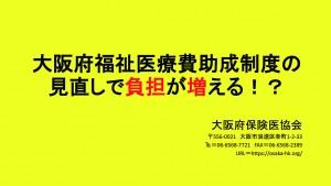 大阪府福祉医療費助成制度の見直しで負担が増