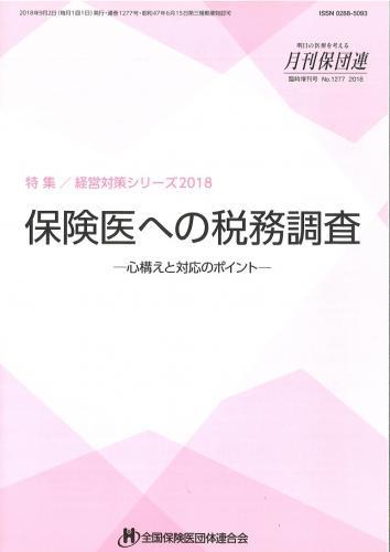 経税-10